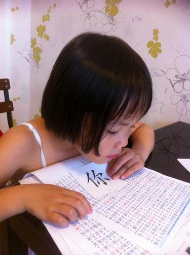 Fillette de 5 ans apprenant le chinois