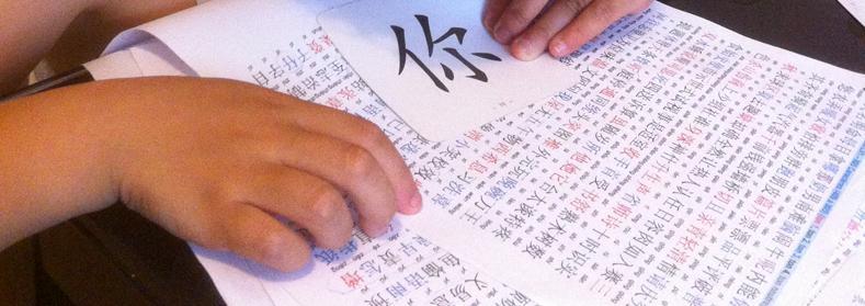 Apprendre le Chinois facilement et rapidement
